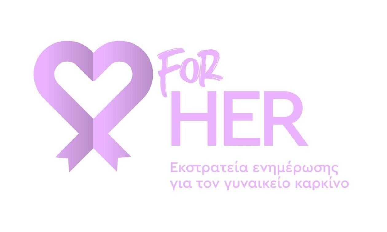 Εκστρατεία forHER: Η «γυμνή φωτογραφία» που κάθε γυναίκα πρέπει να έχει