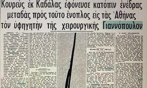 Ο κουρέας από την Καβάλα που δολοφόνησε τον επιστήθιο φίλο του Κωνσταντίνου Καραμανλή