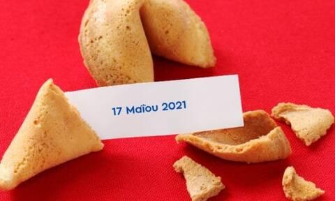 Δες το μήνυμα που κρύβει το Fortune Cookie σου για σήμερα 17/05