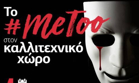 Ελληνικό #metoo: Από την προφυλάκιση Λιγνάδη στη δίωξη Φιλιππίδη - Ποιος ακολουθεί;