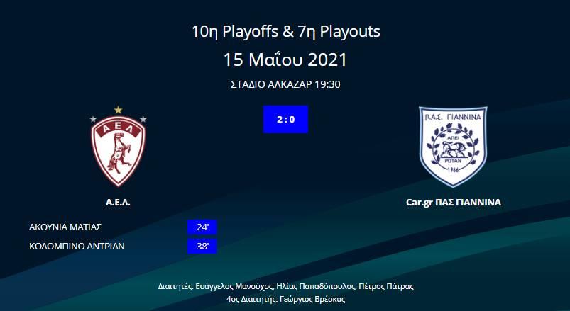 ΑΕΛ - ΠΑΣ Γιάννινα 2-0