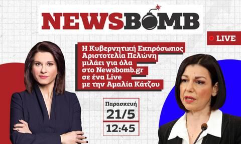 Η κυβερνητική εκπρόσωπος Αριστοτελία Πελώνη, LIVE σήμερα στο Newsbomb.gr