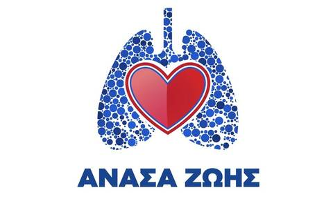 Καρκίνος του πνεύμονα: «Ανάσα ζωής» η έγκαιρη διάγνωση, τονίζει η Ελληνική Πνευμονολογική Εταιρεία