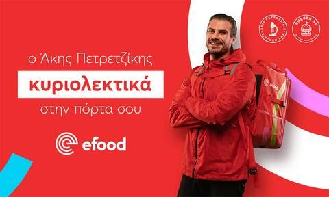 Delivered by efood με τον Άκη Πετρετζίκη!