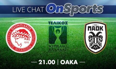 Live o τελικός Κυπέλλου Ολυμπιακός-ΠΑΟΚ
