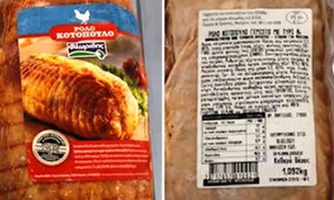 Έκτακτη ανακοίνωση ΕΦΕΤ: Μην καταναλώσετε αυτό το κοτόπουλο