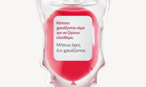 Θαλασσαιμία: Σημαντική αύξηση του προσδόκιμου ζωής – Καμπάνια για την αιμοδοσία από την BMS