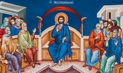 Σήμερα η εορτή της Μεσοπεντηκοστής