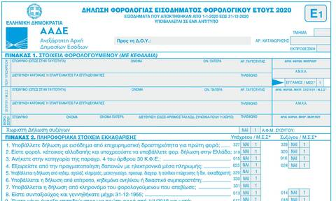 Φορολογικές δηλώσεις: Το νέο έντυπο Ε1 και οι κωδικοί που πρέπει να συμπληρωσουν οι φορολογούμενοι
