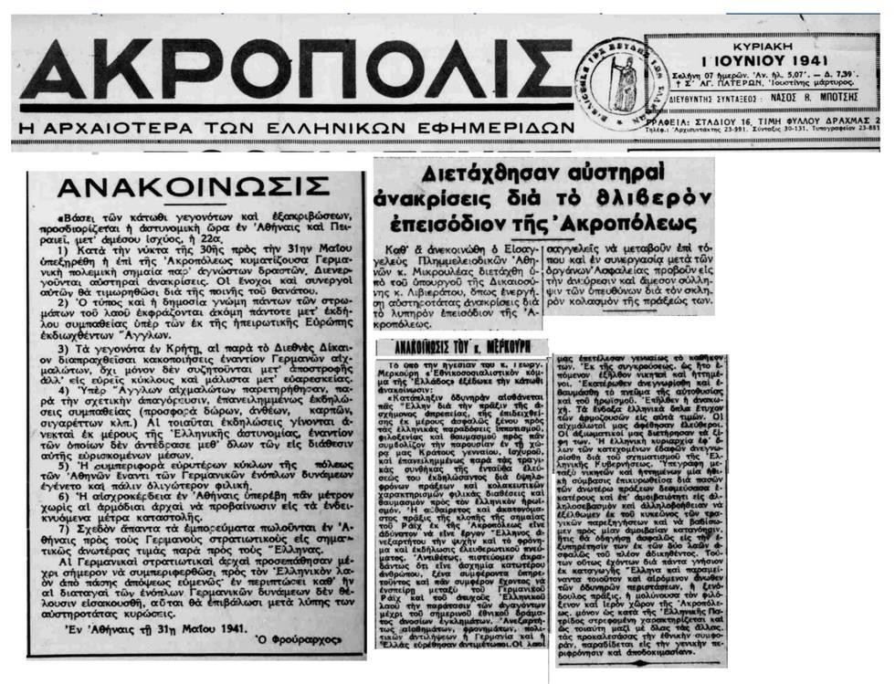 protoselido-akropoli.jpg