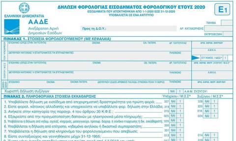 Φορολογικές δηλώσεις: 56 χρήσιμες ερωτήσεις και απαντήσεις για τους φορολογούμενους