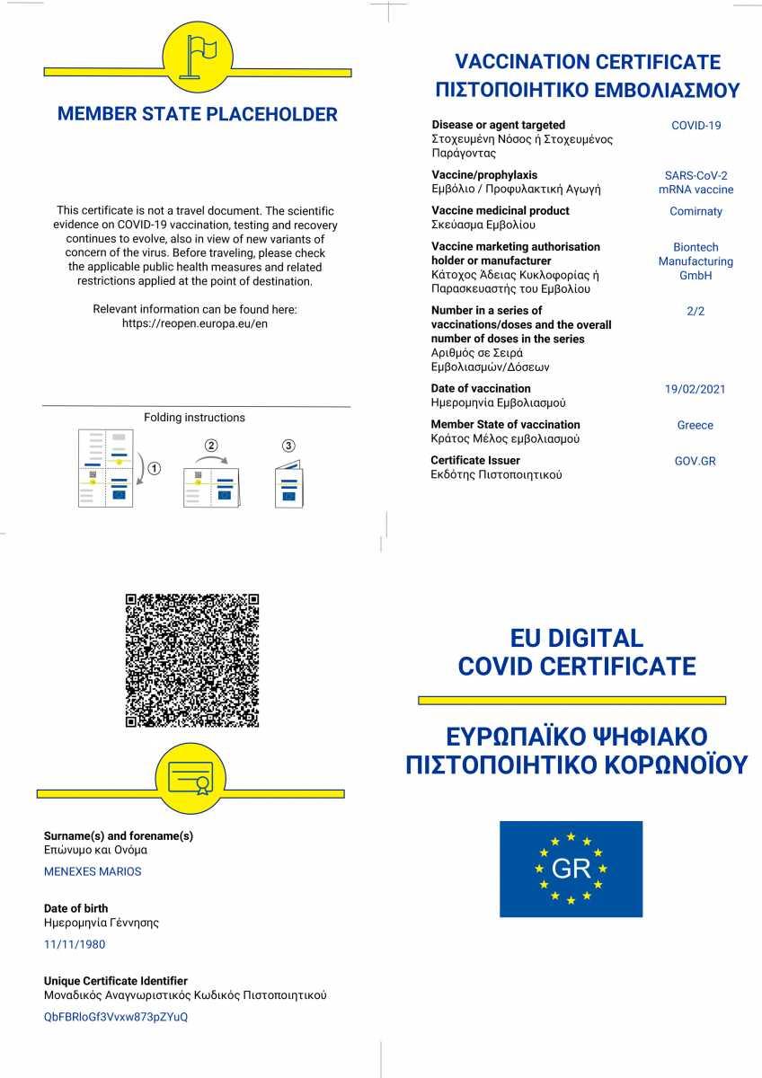 Ευρωπαϊκό Ψηφιακό Πιστοποιητικό