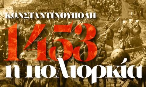 Η μαύρη επέτειος της Άλωσης της Κωνσταντινούπολης σε αριθμούς - Δείτε το Infographic του Newsbomb.gr