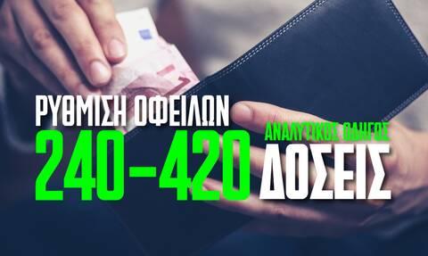 Ρύθμιση οφειλών σε 240 - 420 δόσεις: Όλα όσα πρέπει να ξέρετε - Δείτε το infographic του Newsbomb.gr