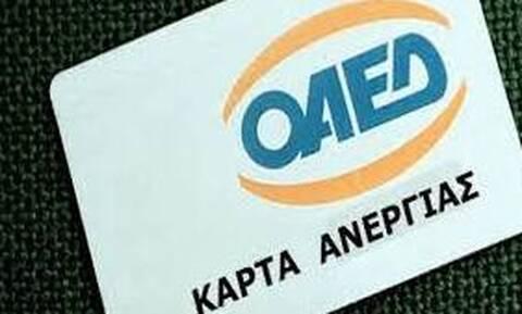 ΟΑΕΔ - Κάρτα ανεργίας: Αλλάζει ο χρόνος ανανέωσης - Όλες οι πληροφορίες