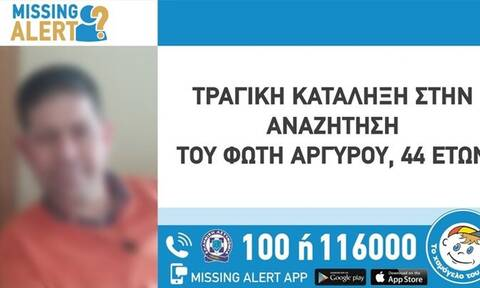 Χαλκιδική: Τραγικό τέλος - Βρέθηκε νεκρός ο 44χρονος αγνοούμενος