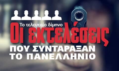 Greek Mafia: Οι δολοφονίες που συντάραξαν το πανελλήνιο - Δείτε το Infographic του Newsbomb.gr