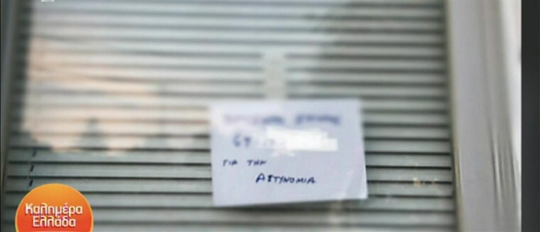 Σημείωμα Κέρκυρα έγκλημα
