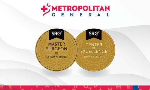 Metropolitan General: Διεθνής διάκριση στη χειρουργική κηλών κοιλιακού τοιχώματος
