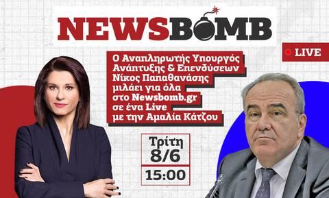 Ο αναπληρωτής υπουργός Ανάπτυξης, Νίκος Παπαθανάσης, ζωντανά σήμερα, Τρίτη (08/06) στο Newsbomb.gr