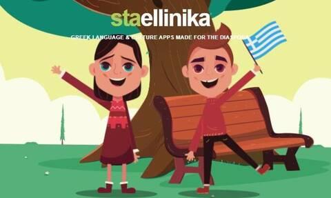Νέα μαθήματα μυθολογίας στην πλατφόρμα Staellinika