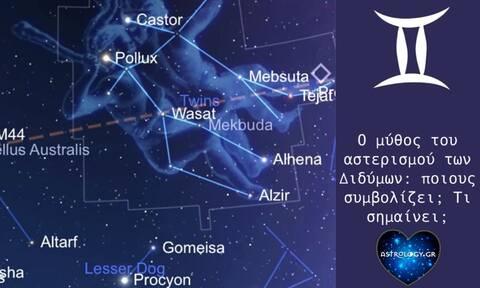 Αυτός είναι ο μύθος του αστερισμού των Διδύμων!