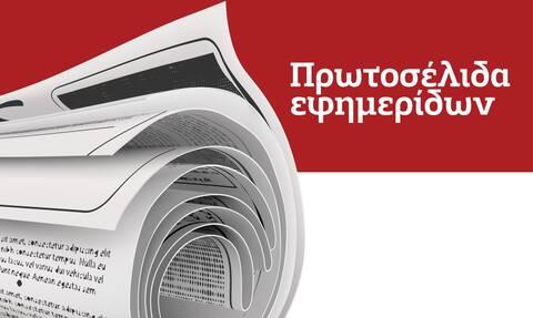 Πρωτοσέλιδα εφημερίδων σήμερα, Τετάρτη 09/06