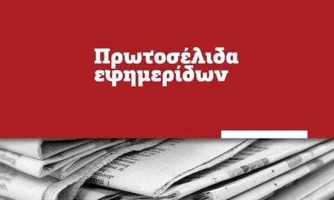 Πρωτοσέλιδα εφημερίδων σήμερα, Πέμπτη 10/06