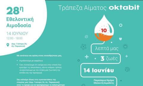 28η Εθελοντική Αιμοδοσία της Τράπεζας Αίματος OKTABIT