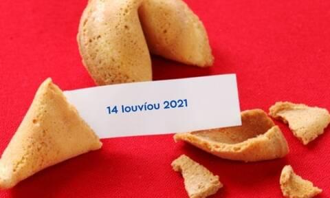 Δες το μήνυμα που κρύβει το Fortune Cookie σου για σήμερα 14/06