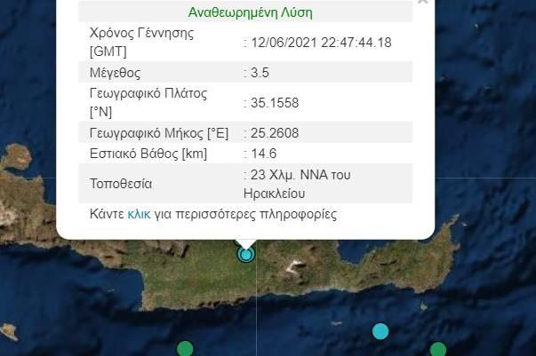 Σεισμός Ηράκλειο