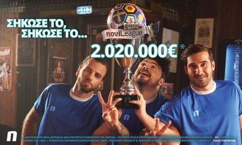 Σήκωσε τη EuroNovileague και κέρδισε 2.020.000€*!