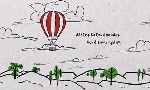 «Αυτό είναι αγάπη»: Το πρώτο τραγούδι του Αλέξη Καζακόπουλου που θα σε συγκινήσει
