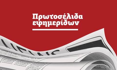 Πρωτοσέλιδα εφημερίδων σήμερα, Τρίτη 15/06