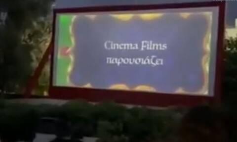 Απίστευτες σκηνές σε θερινό σινεμά!