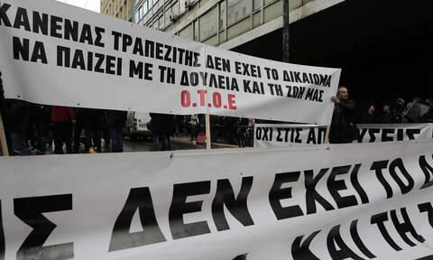 Απεργία 16 Ιουνίου: Τετράωρη στάση εργασίας των τραπεζοϋπαλλήλων από τις 11:15