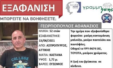 Συναγερμός στον Ασπρόπυργο: Εξαφανίστηκε 52χρονος