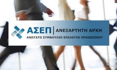 ΑΣΕΠ: Προσλήψεις 45 ατόμων στο Δήμο Θάσου - Δείτε ειδικότητες