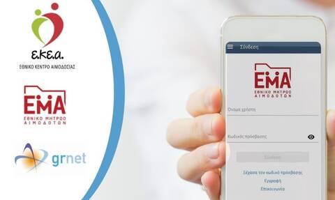Το Εθνικό Μητρώο Αιμοδοτών διαθέσιμο σε εφαρμογή για το κινητό
