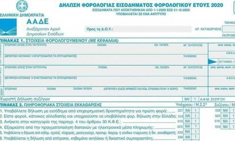 Αναλυτικές διευκρινήσεις ΑΑΔΕ για τους κωδικούς συμπλήρωσης της φορολογικής δήλωσης