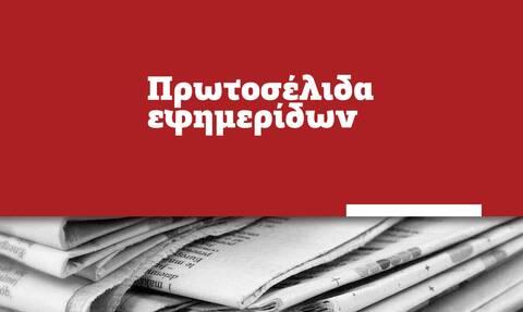 Πρωτοσέλιδα εφημερίδων σήμερα, Παρασκευή 18/06