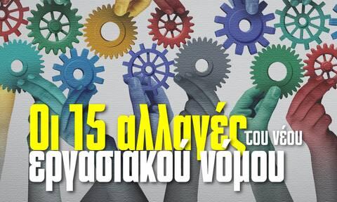 Οι 15 αλλαγές του νέου εργασιακού νόμου- Οι ανατροπές που έρχονται στο Infographic του Newsbomb.gr