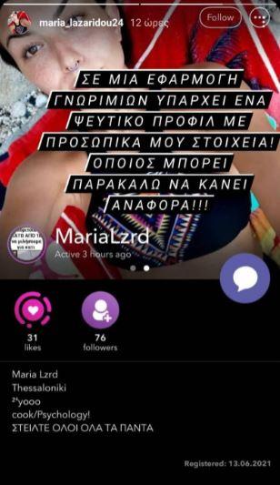 Μαρίας Λαζαρίδου