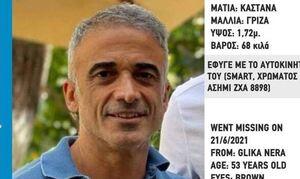 Θρίλερ με την εξαφάνιση του Σταύρου Δογιάκη: Άφησε σημείωμα στον αδερφό του -  Ρεπορτάζ Newsbomb.gr