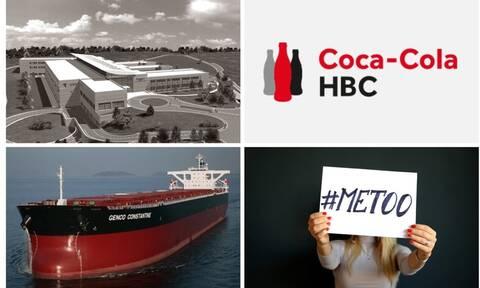 Το Ερασίνειο Hospital, οι αμοιβές στην Coca-Cola Hellenic και η έρευνα για ένα νέο Me Too