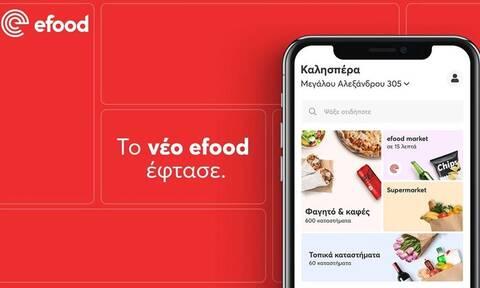 Efood: «Ανανεωμένο» app και νέα εμπειρία πλοήγησης