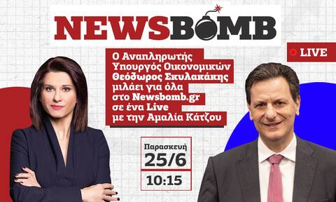 Ζωντανά την Παρασκευή στο Newsbomb.gr ο Θεόδωρος Σκυλακάκης