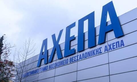 Θεσσαλονίκη: ΕΔΕ μετά από καταγγελίες για σεξουαλική παρενόχληση στο ΑΧΕΠΑ