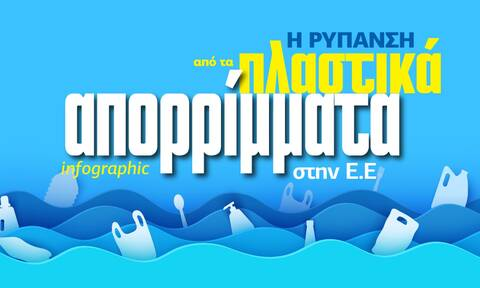 ΕΕ: H θαλάσσια ρύπανση απο τα πλαστικά - Δείτε το Infographic του Newsbomb.gr
