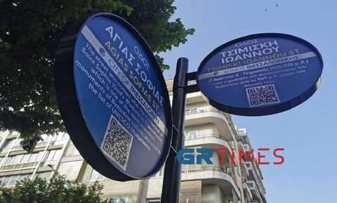 Έξυπνες πινακίδες Θεσσαλονίκη